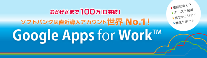 SoftBank with Google Apps™