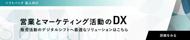 営業とマーケティング活動のDX(デジタルトランスフォーメーション)