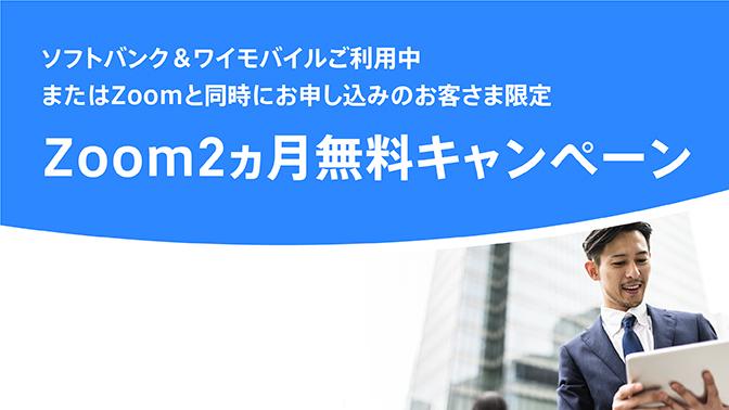 モバイルとセットでZoom2ヵ月無料キャンペーン キャンペーンに申し込む