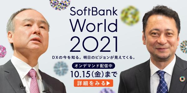 SoftBank World 2021 DXの今を知る。明日のビジョンが見えてくる。オンデマンド配信中10月15日まで