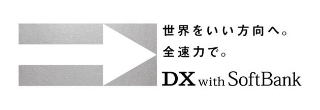 DX width SoftBank