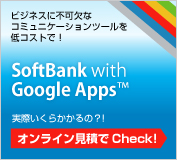 SoftBank with Google Apps™ オンラインで見積もりCheck!