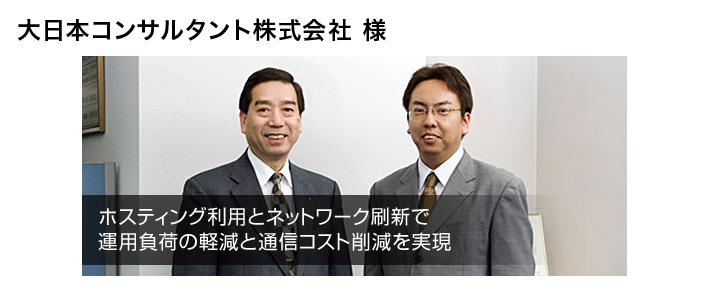 大日本コンサルタント株式会社 ...