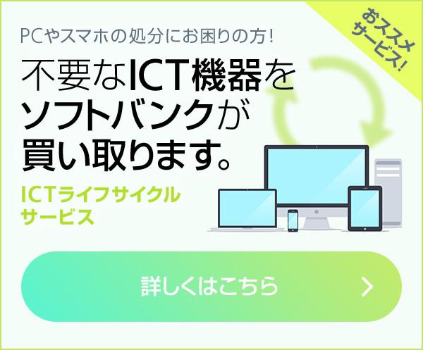PCやスマホの処分にお困りの方! 不要なICT機器をソフトバンクが買い取ります。 ICTライフサイクルサービス