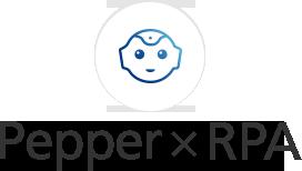 pepper×RPA