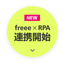 freee×RPA連携開始