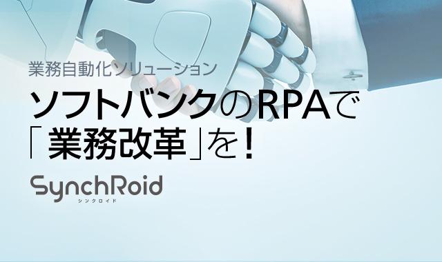 業務自動化ソリューション ソフトバンクのRPAで業務改革を!