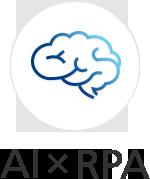 AI×RPA