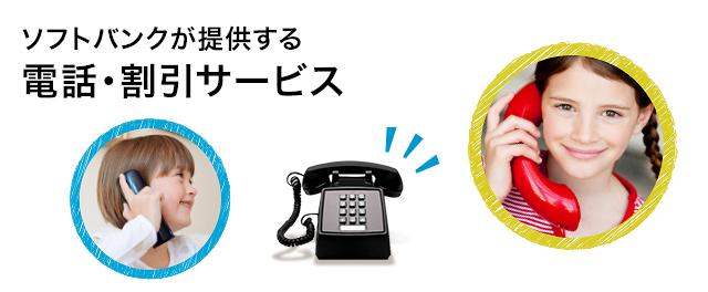 電話・割引サービス(個人) | 個人のお客さま | ソフトバンク